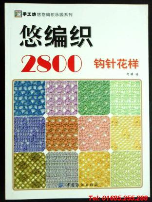 Sach huong dan Dan va Moc Len Ma so 9943